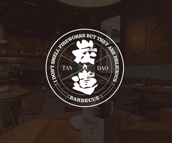 炭道烧烤logo设计
